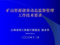 【精品】矿山资源储量动态监督管理工作技术要求