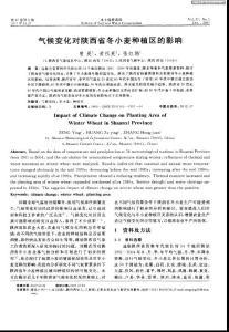 气候变化对陕西省冬小麦种植区的影响