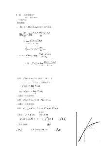 成考专升本高数(二)第二章笔记