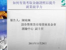管理学精品资料【1】92【精品-ppt】