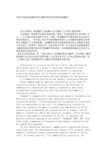 新闻   翻译