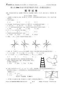 佛山中考数学试题