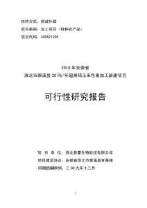 淮北市濉溪县20吨/年超黑糯玉米色素加工新建项目可研报告