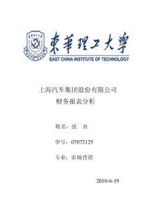 上海汽车集团股份有限公司财务报表分析