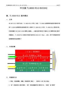 TL9000R3[1].0 指标计算方法1