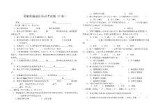 采掘机械液压传动考试题(C卷)
