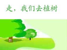 走,我们去植树教学PPT课件3苏教版语文四年级下册第1课