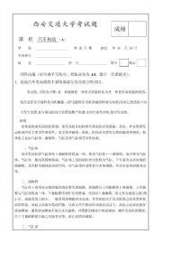 2012秋汽车构造全校选修课结课作业