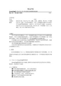 TEA1752应用中文