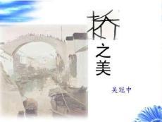 人教版 语文 八年级上 《桥之美》教学课件 PPT 下载
