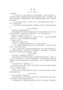 上海高中历史教材1-7分册 整理