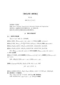随机过程课程笔记(中文版-陈典发)