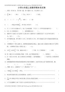小学六年级上册数学(人教版)期末考试卷及答案