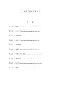 大汉网络公司企业策划书