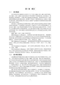 中国当前C2B行业发展状况的研究及展望