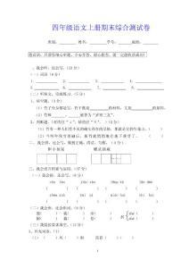 四年级语文上册期末综合测试卷(附听力材料)