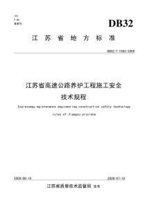 DB32T 1363-2009江苏省高速公路养护工程施工安全技术规程