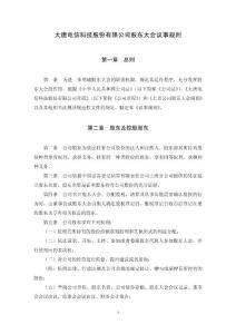 大唐电信科技股份有限公司股东大会议事规则