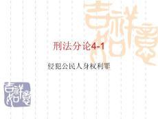 刑法分论4-1【精品-ppt】