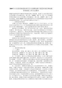 2009年山东省省属事业单位..
