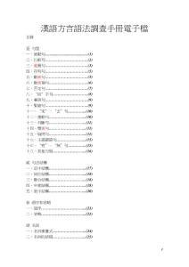 汉语方言语法调查手册电子档