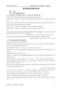 考研英语专用语法手册