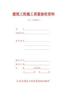 江苏省土建资料用表格