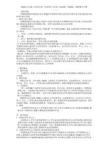 新疆电大民族《汉语专业》开放本科《汉语口语速成》(基础...