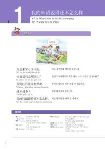 教韩国人学中文