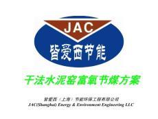 干法水泥窑富氧节煤方案皆爱西(上海)节能环保工程有...