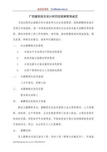 广西建筑综合设计研究院薪酬管理规定