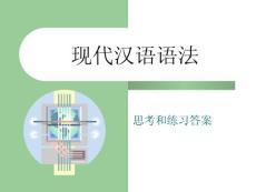 现代汉语语法 思考和练习答案