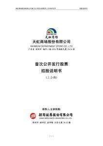 天虹商场股份有限公司首次公开发行股票并上市申请文件