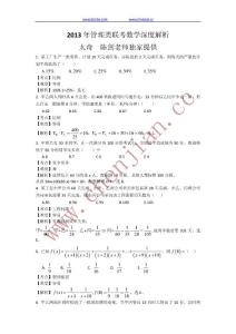 2013年MBA MPA MPACC管理类联考数学真题解析-陈剑