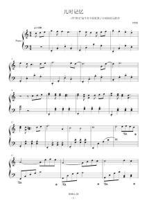 葬礼の华彩 儿时记忆 五线谱 钢琴谱