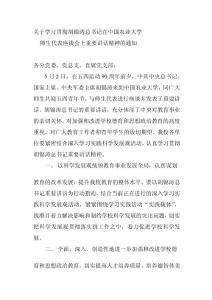 关于学习贯彻胡锦涛总书记..