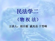 【精品】民法学二22