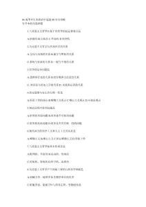 【精品】06成考专生本政治单选题80分全攻略76
