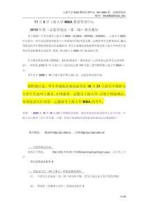11月8日上海大学MBA教育管理中心(doc文档)