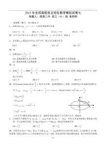 2013年全国高校自主招生数学模拟试卷七