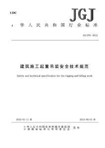 JGJ276-2012建筑施工起重吊装工程安全技术规范