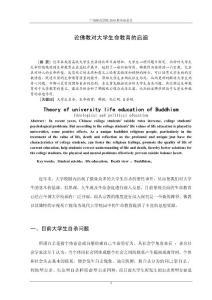 毕业论文:论佛教对大学生命教育的启迪