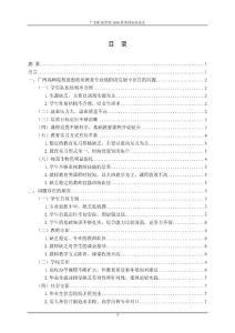 毕业论文:广西高师院校思想政治教育专业(本科)改革研究