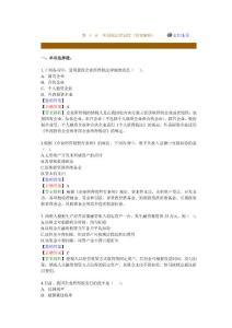 【经营企划】第 十 章 所得税法律制度(答案解析)