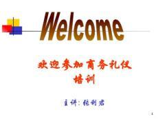 欢迎参加商务礼仪培训