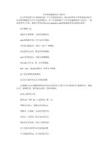 小学英语趣味语法口诀中