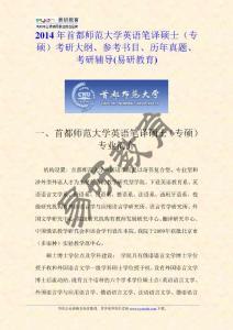 2014年首都师范大学英语笔译硕士(专硕)考研大纲、参考书目、历年真题、考研辅导(易研教育)