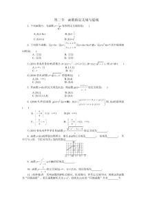 第二节 函数的定义域与值域