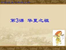 第3课 华夏之祖