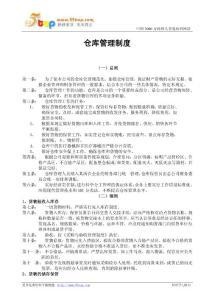 【经营企划】仓库管理制度(2)